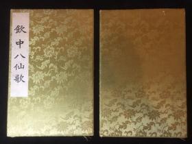 【铁牍精舍】【书画老材料】 民国黄色织锦蝙蝠兰花纹册页封面一对,稍有虫蛀,32x21.3cm