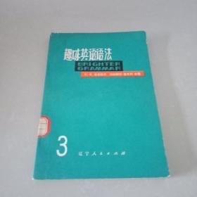 趣味英语语法/第三册