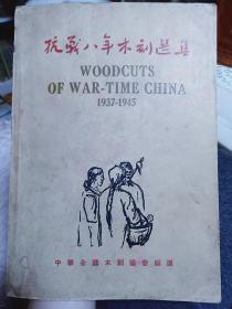 《抗战八年木刻选集》民国三十五年  1946年版