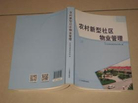 农村新型社区物业管理