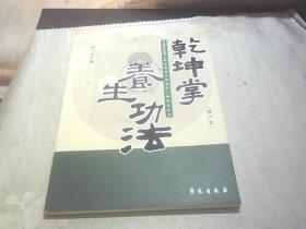 乾坤掌养生功法(修订本)