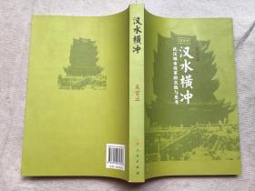 汉水横冲:武汉城市改革的实践与思考