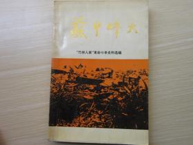 """苏中烽火-""""竹林人家"""" 革命斗争史料选编"""