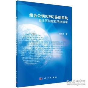 组合公钥(CPK)鉴别系统:自主可控虚拟网络