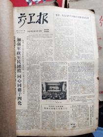 前卫报1980.4-6