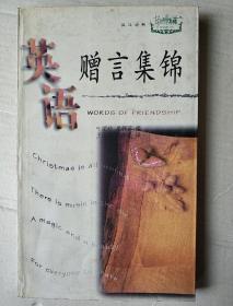 英语赠言集锦 : 英汉对照