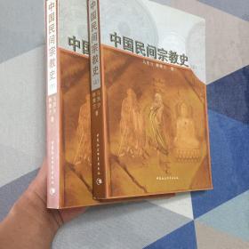 中国民间宗教史(上下)