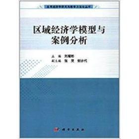 【正版】区域经济学模型与案例分析 刘耀彬 科学出版社