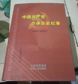 中国共产党介休历史纪事:1949.10~2005.12