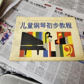 儿童钢琴初步教程(123册)
