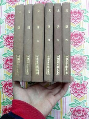 文选 (全六册 1986年初版精装 印量1500册)【品如图避免争论】