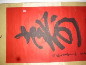 著名书法家卢苇书法:红纸一笔长寿,