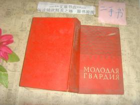МОЛОДАЯ ГВАРДИЯ 青年近卫军》俄文原版精装/收藏3tby
