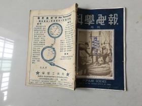 民国旧书 科学画报 三十一年一月 第八卷 第七期