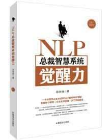 NLP总裁智慧系统觉醒力
