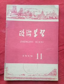 政治学习1959年第11期