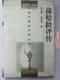 中国思想家评传丛书:蒲松龄评传