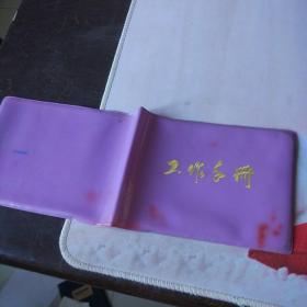 老笔记本封皮  ——工作手册
