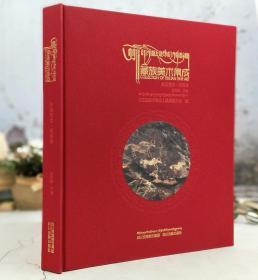 藏族美术集成—绘画艺术 · 岩画卷(藏汉双语)