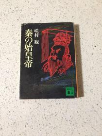 日文原版秦始皇