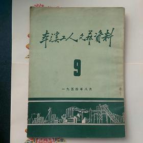 本溪工人文艺资料〈9〉,一九五四年八月。〈著名女画家吴瑞珍作彩色插图〉,,,珍稀!