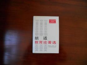 中国近代教育论著丛书:胡适教育论著选(精装)