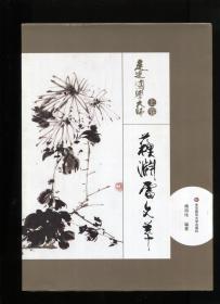 走近国学大师(上下卷)苏渊雷文萃、苏渊雷评传