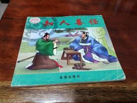 24开彩绘本:知人善任 (传统美德故事绘画丛书)