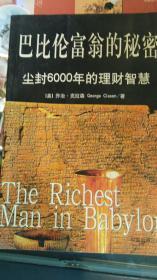 巴比伦富翁的秘密:尘封6000年的理财智慧
