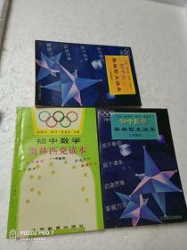 初中数学奥林匹克读本(初中 一年级 二年级 三年级 )3册合售     见图