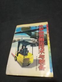 外军物资搬运技术与装备【一版一印】