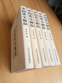 精装本中国墨宝极品全五册