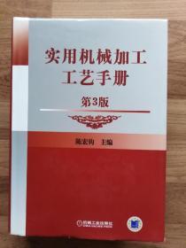实用机械加工工艺手册(第3版)