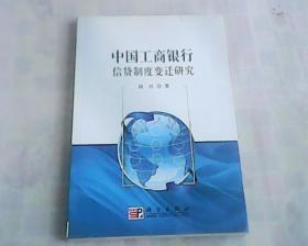 中国工商银行信贷制度变迁研究   一版一印