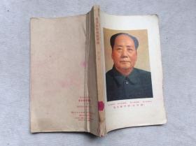 湖北省初中试用课本:毛泽东思想教育课 第一册