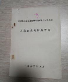 """宿迁县公交企业管理培训班发言材料之五""""工业企业的财务管理"""""""