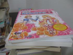 双螺旋童书:冒险岛数学秘密日记1