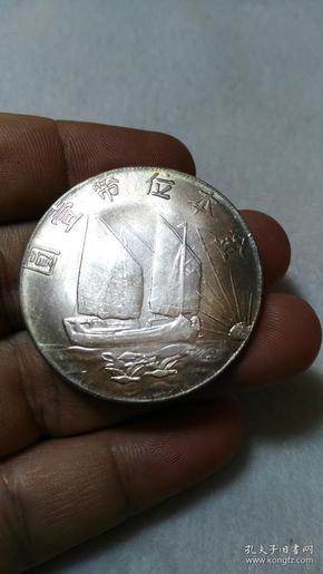 民国二十一年 金本位币 孙像帆船 银元