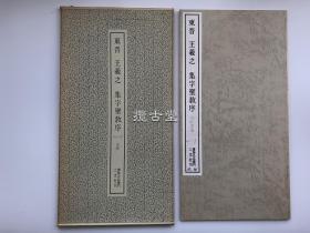 二玄社 书迹名品丛刊  东晋 王羲之 集字圣教序