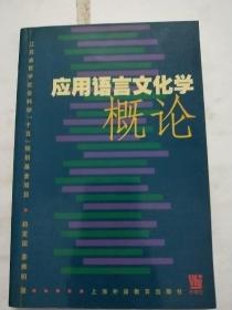 应用语言文化学概论