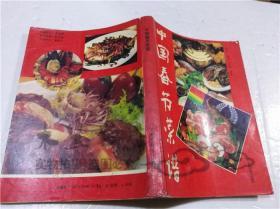 中国春节菜谱 蓝音 迟尘 天丑 双戈 河北科学技术出版社 1989年12月 32开平装