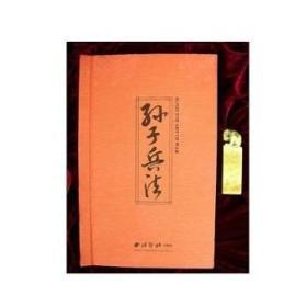 正版   孙子兵法:中英文丝绸彩印珍藏本    9D15d