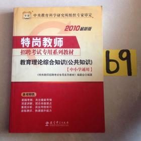 特岗教师教育理论综合知识【中小学通用】2010最新版--满25包邮!