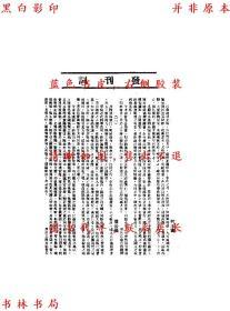 改进渔业之理论与实际-侯朝海等著-民国铅印本(复印本)