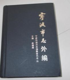 宁波市志外编