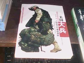 美国大兵图说美军现役部队.