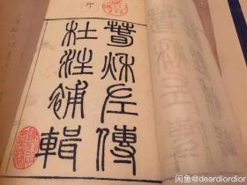 馆藏书 春秋左传杜注补辑  2函30卷10册全   光绪九年(1883年)官刻木刻本