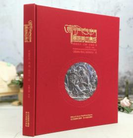 藏族美术集成 :雕塑艺术 · 石雕 · 西藏卷①(藏汉双语)