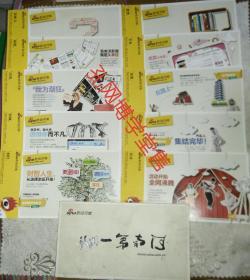 明信片 新浪河南 中国邮政80分映日荷花2009年 全十张