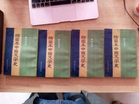 插图本中国文学史 全四册
